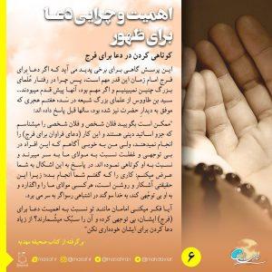 اهمیت و چرایی دعا برای ظهور 6