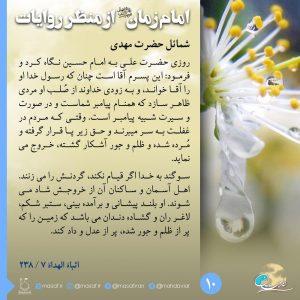 عکس نوشته امام زمان از منظر روایات 10