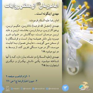 عکس نوشته امام زمان از منظر روایات 13