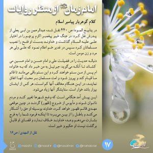 امام زمان از منظر روایات 17