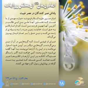 امام زمان از منظر روایات 18