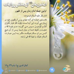 امام زمان از منظر روایات 19