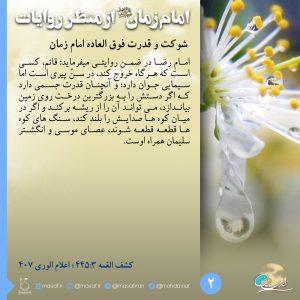 عکس نوشته امام زمان از منظر روایات 2