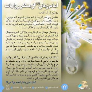امام زمان از منظر روایات 23