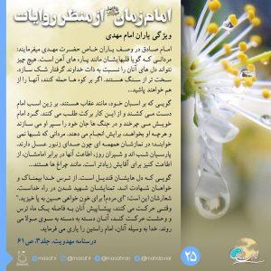 امام زمان از منظر روایات 25