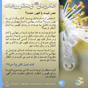 امام زمان از منظر روایات 26