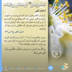 امام زمان از منظر روایات 27