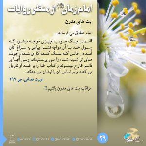 امام زمان از منظر روایات 29