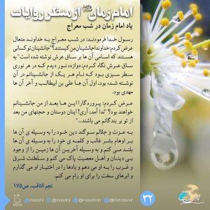 امام زمان از منظر روایات 33