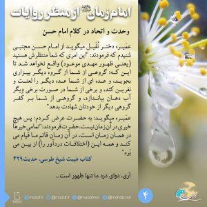 عکس نوشته امام زمان از منظر روایات 4