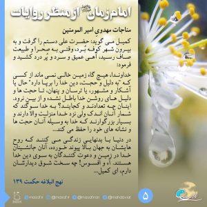 عکس نوشته امام زمان از منظر روایات 5