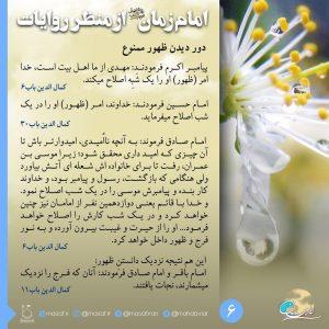 عکس نوشته امام زمان از منظر روایات 6
