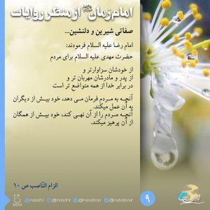 عکس نوشته امام زمان از منظر روایات 9