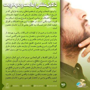 دلایل عقلی امامت و مهدویت 26
