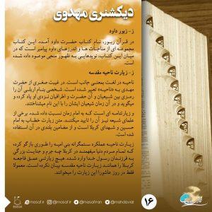 دیکشنری مهدوی 16