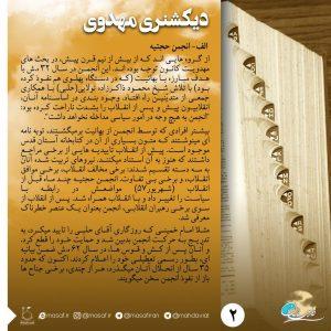 دیکشنری مهدوی 2