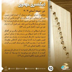 دیکشنری مهدوی 25