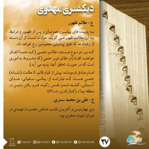 دیکشنری مهدوی 27