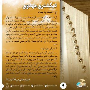 دیکشنری مهدوی 9