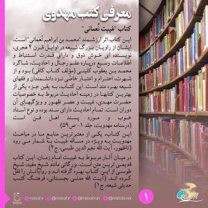 عکس نوشته معرفی کتب مهدوی 1