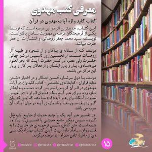 معرفی کتب مهدوی 15