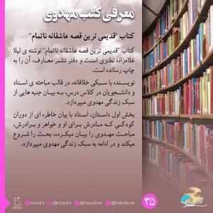 معرفی کتب مهدوی 35