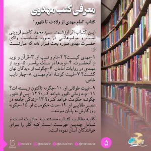عکس نوشته معرفی کتب مهدوی 5