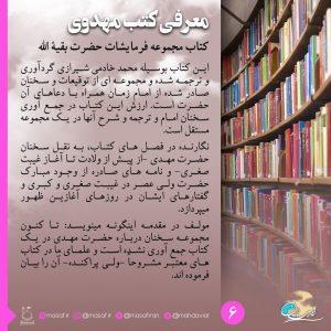 عکس نوشته معرفی کتب مهدوی 6