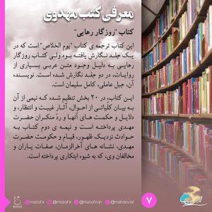عکس نوشته معرفی کتب مهدوی 7 : کتاب روزگار رهایی