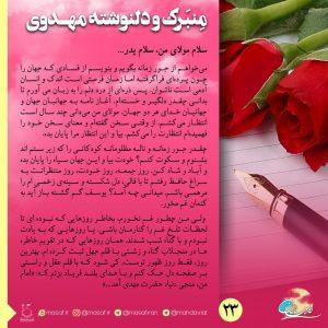 منبرک و دلنوشته مهدوی 23
