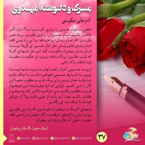 منبرک و دلنوشته مهدوی 37