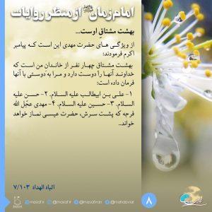 عکس نوشته امام زمان از منظر روایات 8