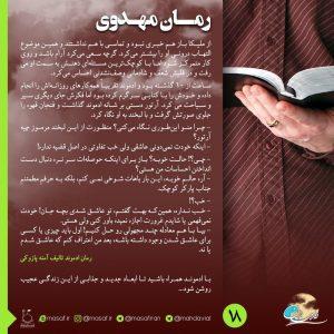 پیام مهدوی 18