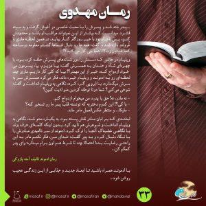 رمان مهدوی 33
