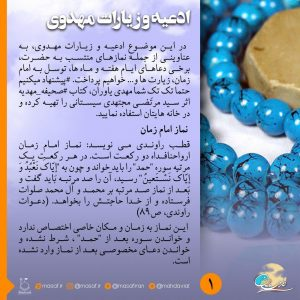عکس نوشته ادعیه و زیارات امام زمان 1