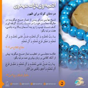 عکس نوشته ادعیه و زیارات مهدوی 5