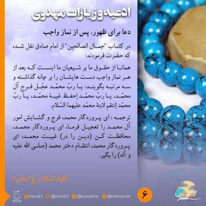 عکس نوشته ادعیه و زیارات مهدوی 6
