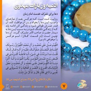 عکس نوشته ادعیه و زیارات مهدوی 7