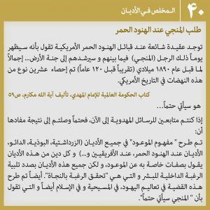 عکس نوشته منجی در ادیان 40 - عربی