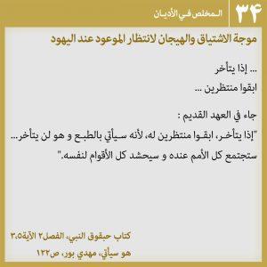 عکس نوشته منجی در ادیان 34 - عربی