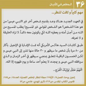 عکس نوشته منجی در ادیان 36 - عربی