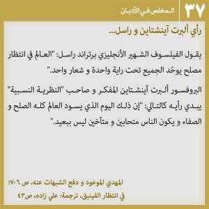 عکس نوشته منجی در ادیان 37 - عربی