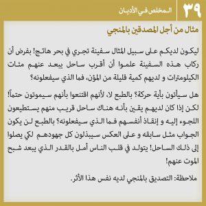 عکس نوشته منجی در ادیان 39 - عربی