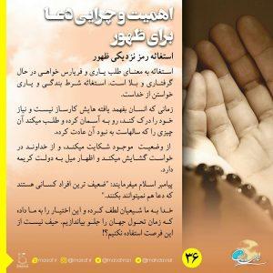 اهمیت و چرایی دعا برای ظهور 36