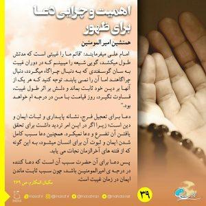 اهمیت و چرایی دعا برای ظهور 39