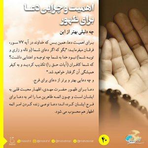 اهمیت و چرایی دعا برای ظهور 40