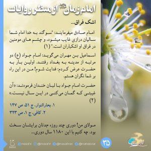 امام زمان از منظر روایات 35