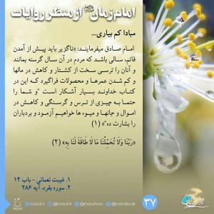 امام زمان از منظر روایات 37