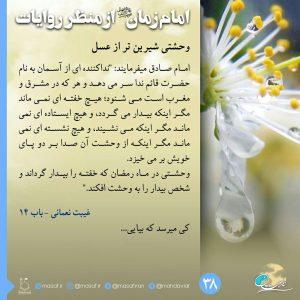 امام زمان از منظر روایات 38