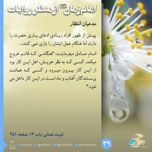 امام زمان از منظر روایات 39